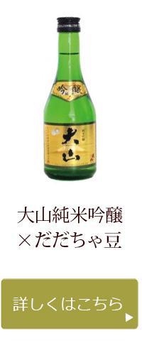 大山純米吟醸×だだちゃ豆