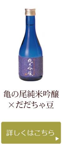 亀の尾純米吟醸×だだちゃ豆