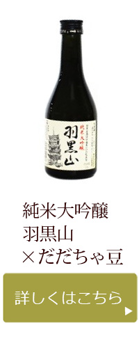 純米吟醸羽黒山×だだちゃ豆