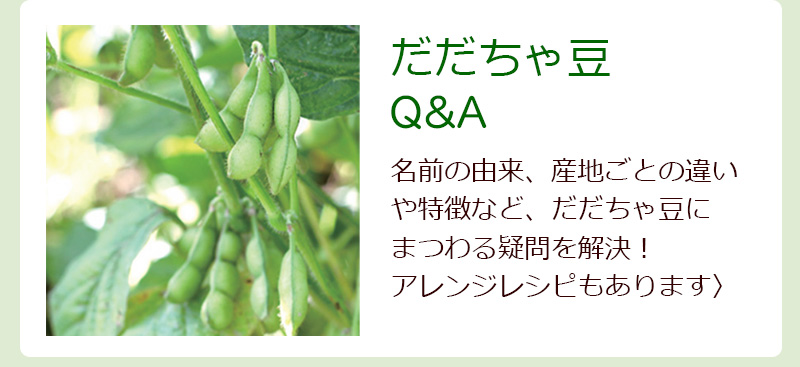 だだちゃ豆Q&A