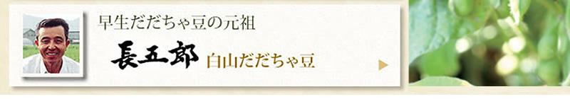 長五郎白山だだちゃ豆