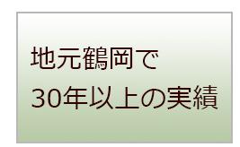 本場鶴岡で30年以上の実績