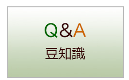 だだちゃ豆豆知識、Q&A