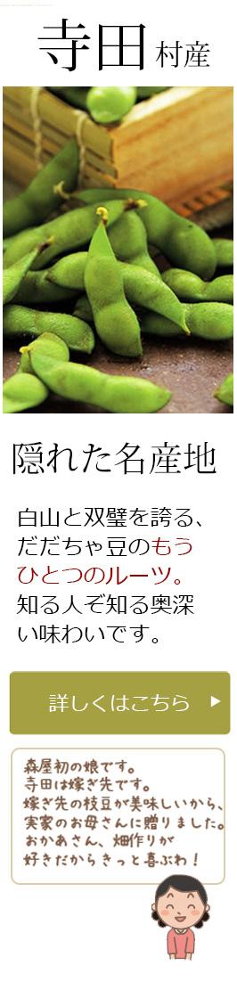 寺田村産だだちゃ豆