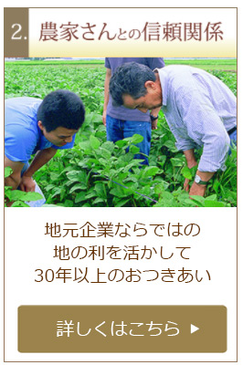農家さんとの信頼関係
