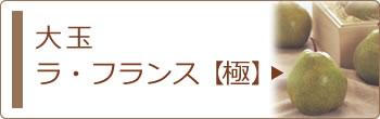 大玉ラ・フランス【極】