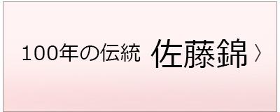 100年の伝統・佐藤錦リンク