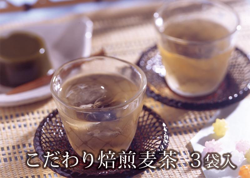 こだわり焙煎麦茶