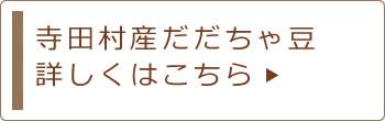 寺田村産だだちゃ豆について