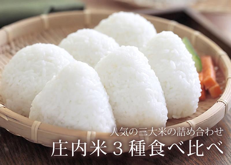 庄内米3種食べ比べ