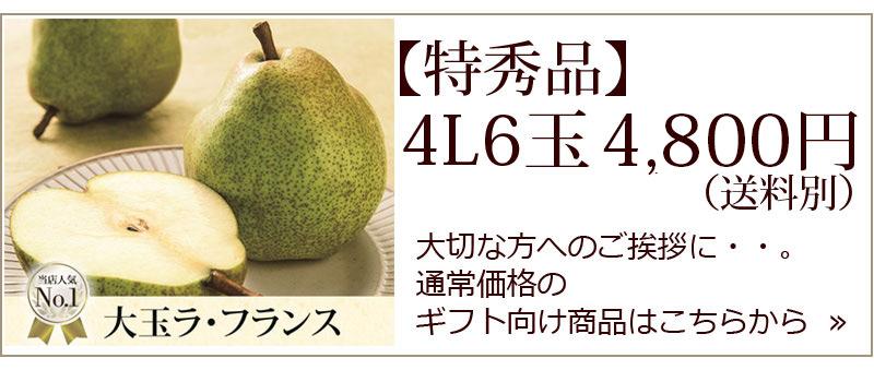 特秀品4L6玉リンク