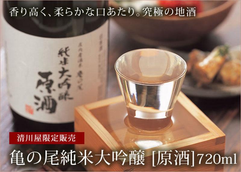 亀の尾純米大吟醸原酒