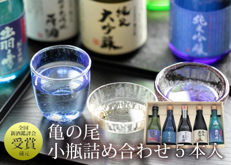 亀の尾小瓶詰め合わせ5本入