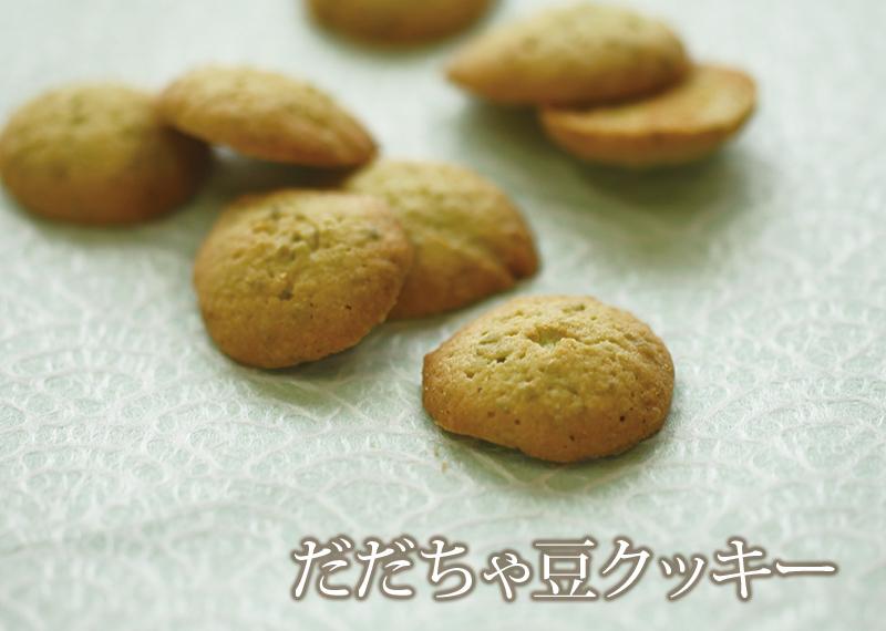 だだちゃ豆クッキー