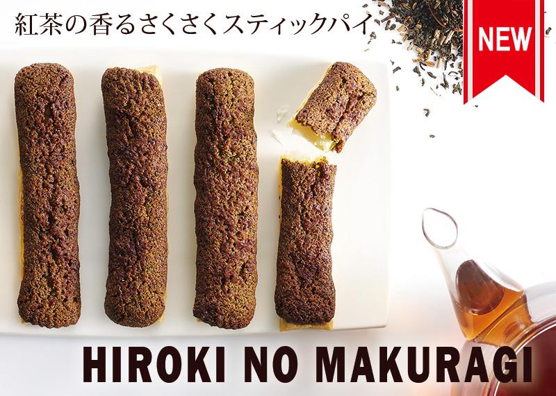 hirokinomakuragi