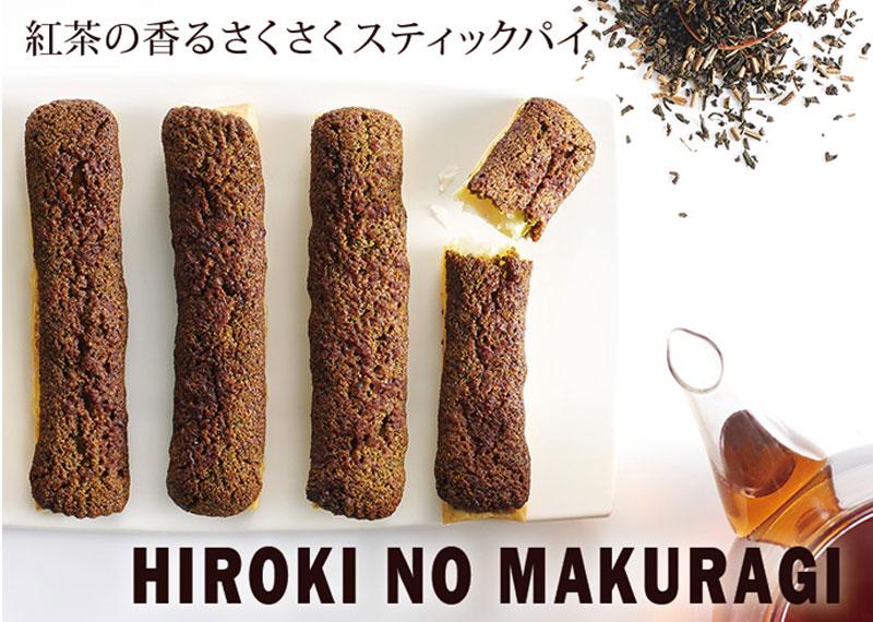 hiroki no makuragi