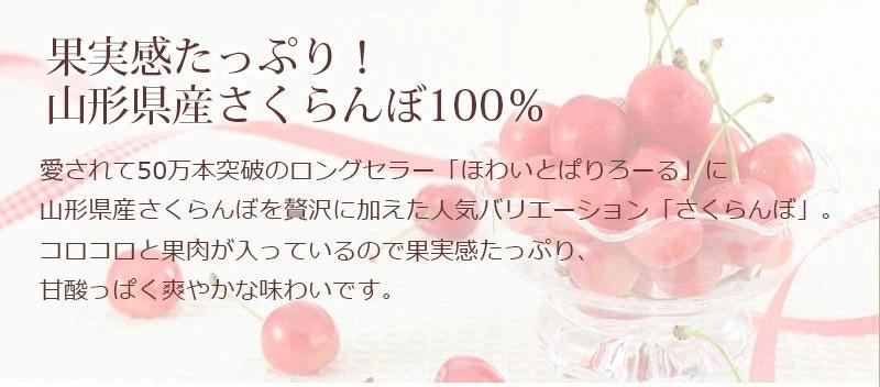 果実感たっぷり!山形県産さくらんぼ100%