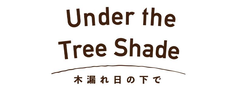 木漏れ日の下でロゴ