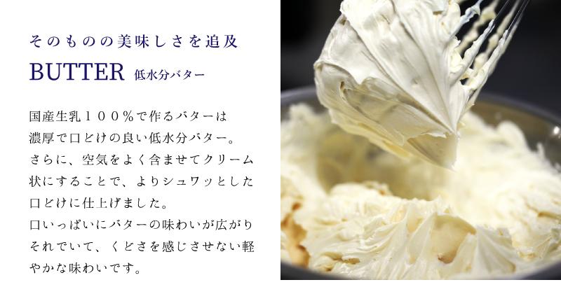 素材1・低水分バター