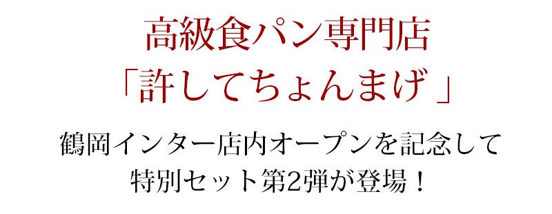 鶴岡インター店リニューアルオープン