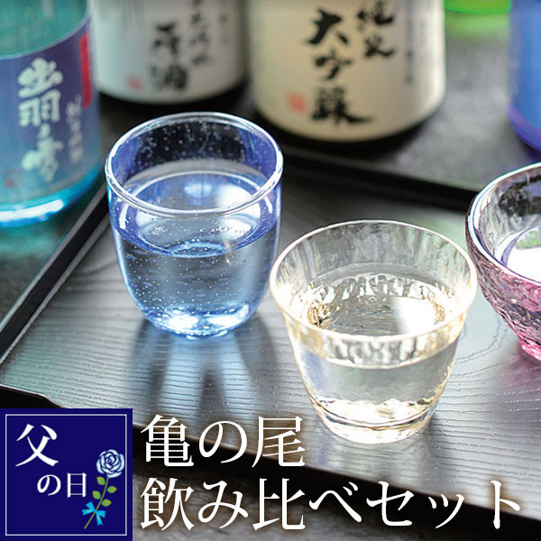 日本酒亀の尾