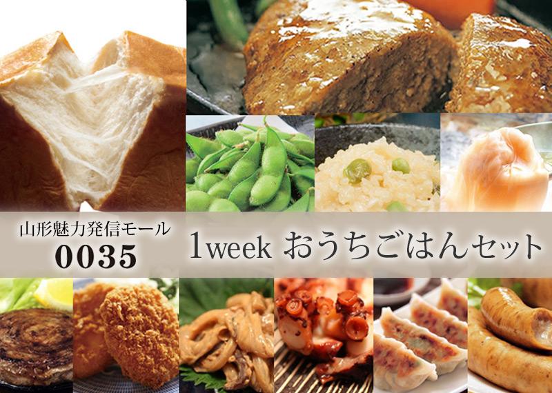 山形晩御飯1weekセット