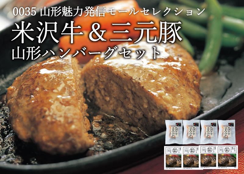 米沢牛&三元豚 山形ハンバーグセット