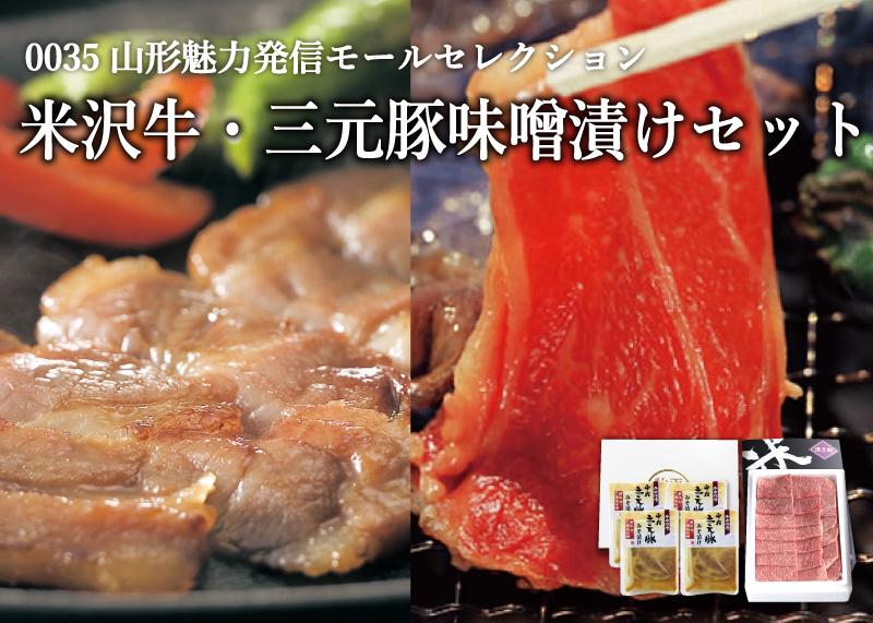 米沢牛・三元豚味噌漬けセット