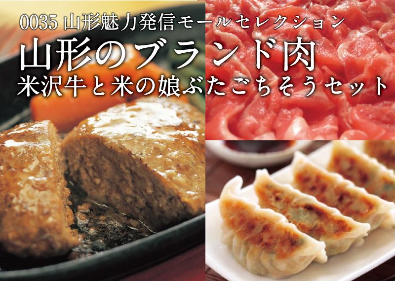 山形のブランド肉米沢牛と米の娘豚ごちそうセット