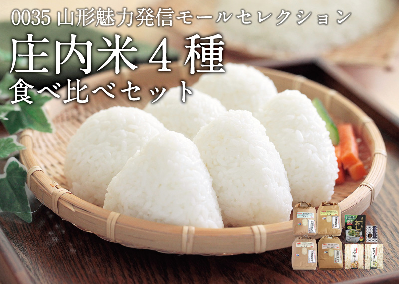 0035山形魅力発信モールセレクション庄内米4種食べ比べ