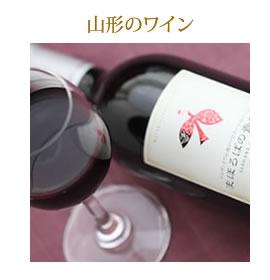 ジャンルから選ぶ-山形のワイン
