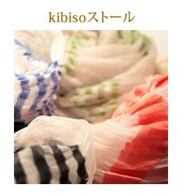 ジャンルから選ぶ-kibisoストール
