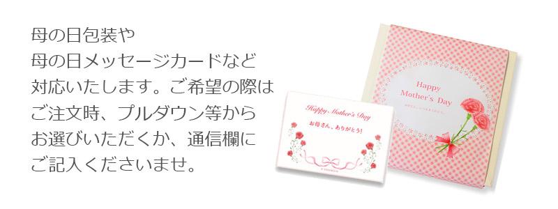 21年母の日包装カード説明