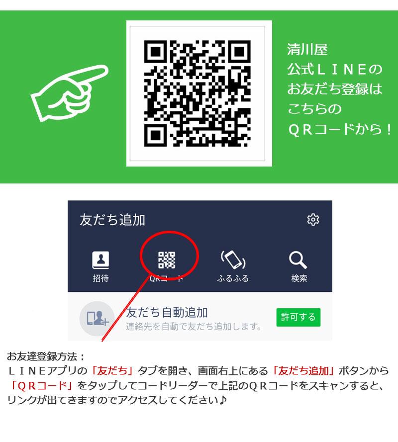 清川屋のライン登録方法