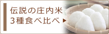 伝説の庄内米3種食べ比べ