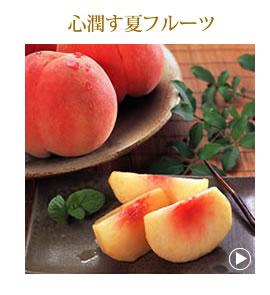 ジャンルから選ぶ-心潤す夏フルーツ