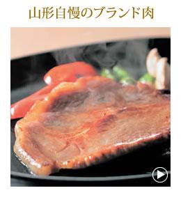 ジャンルから選ぶ-山形自慢のブランド肉