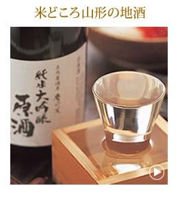 ジャンルから選ぶ-米どころ山形の地酒