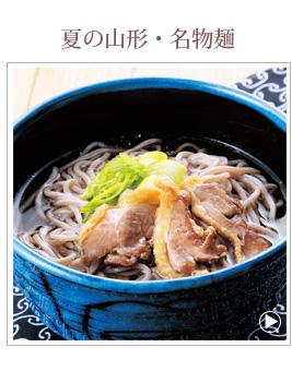 ジャンルから選ぶ-名物麺