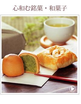 ジャンルから選ぶ-喜ばれる和菓子・銘菓