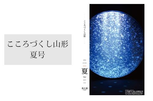 夏号デジタルカタログ