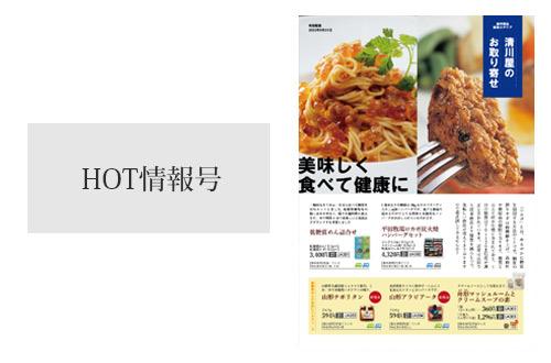 HOT情報号デジタルカタログ