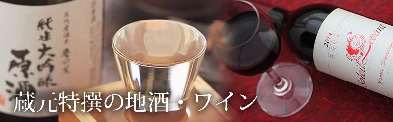米どころ山形の地酒