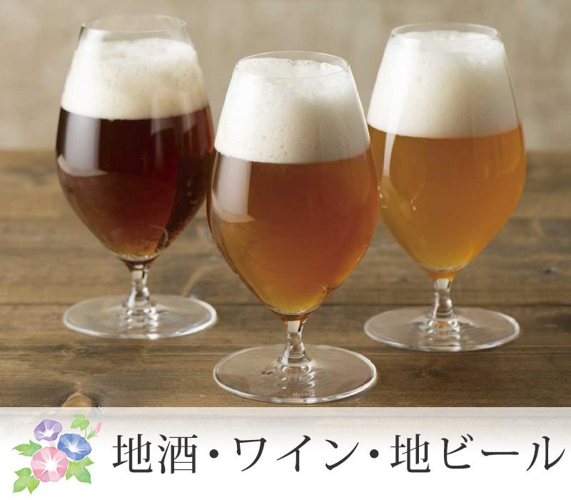 地酒・ワイン・地ビール