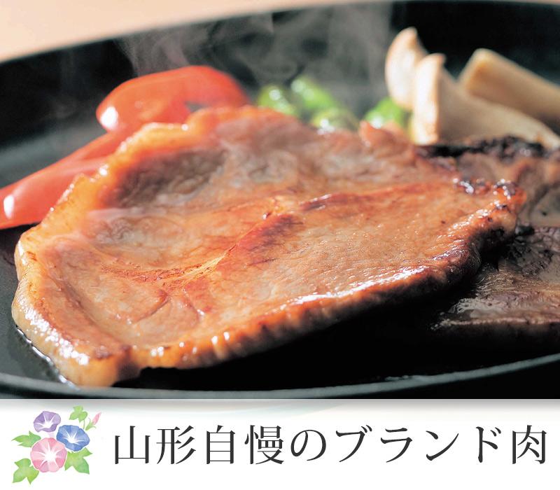 ブランド肉