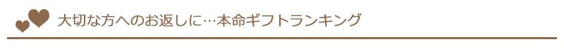 ホワイトデーランキング(本命向け)