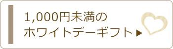 1,000 円未満のホワイトデー