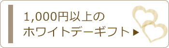 1,000 円〜のホワイトデー