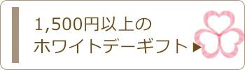 1,500 円〜のホワイトデー