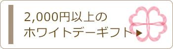 2,000 円〜のホワイトデー